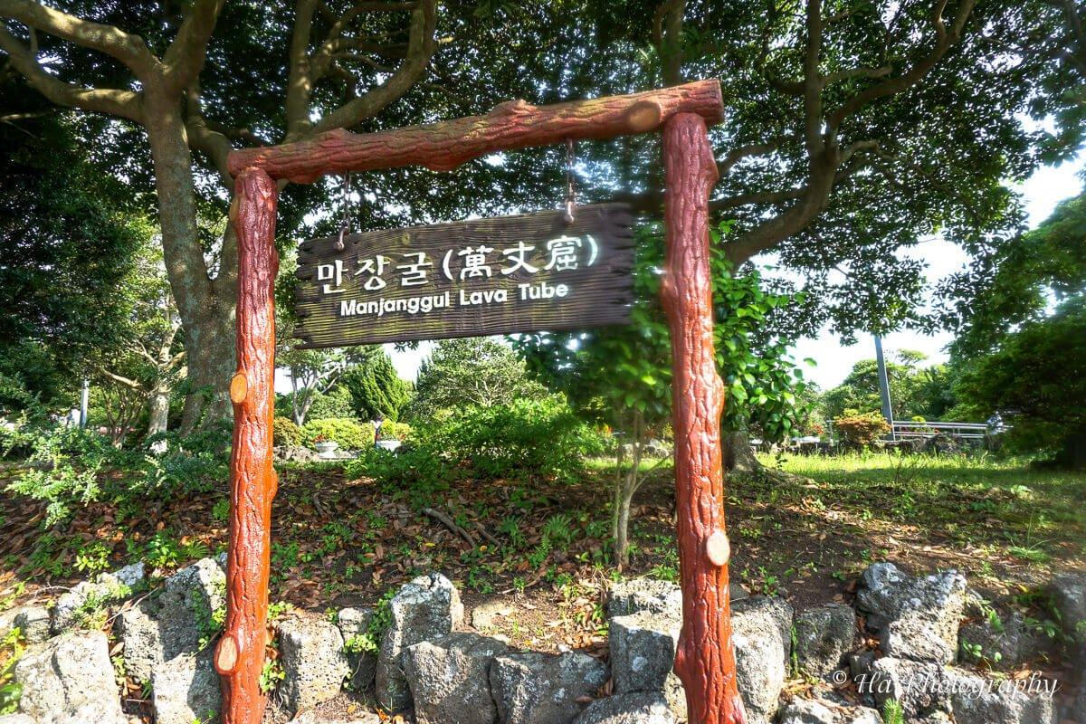 Manjanggul cave gate Jeju Korea.